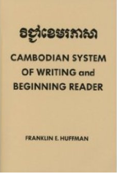 New PDF release: Cambodian System of Writing and Beginning Reader with Drills